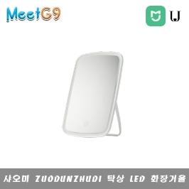 샤오미 ZUODUNZHUDI 탁상 LED 화장거울/터치식 컨트롤 포함/LED 조명 적용 /무료배송