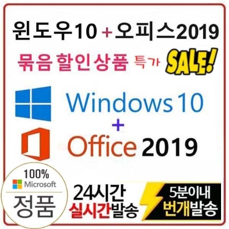 윈도우10 Home 제품키(MS정품) 64/32비트 겸용(PRO/HOME 가격동일) 이메일10분배송 + 초간편 설치설명서
