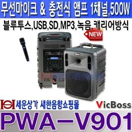 PWA-V901, 충전식앰프 500W,1채널 무선,블루투스,USB,SD,녹음,싸이렌,충전식 무선마이크1개포함,버스킹,안전교육등