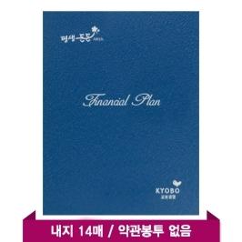 [교보생명] 모닝화일 (진곤) 14P