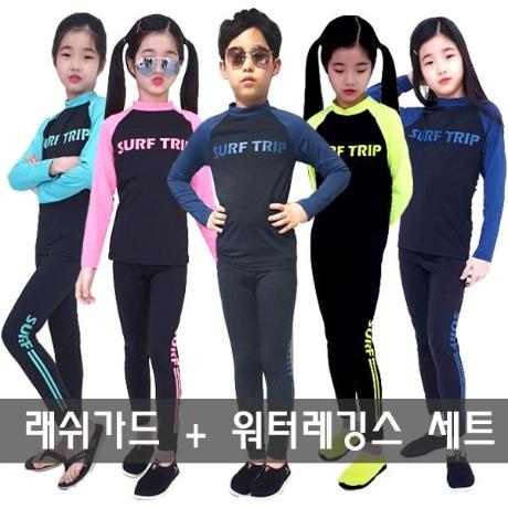 W 아동 초등 주니어 수영복 [래쉬가드 세트]