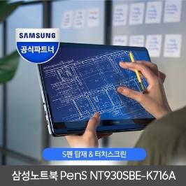 [삼성전자] 삼성전자 노트북 Pen S NT930SBE-K716A 할인:185만+NVMe특가+상품평:MSOffice&C허브/한컴&SD256