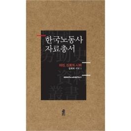 [5%적립] 한국노동사 자료총서 파업, 집회와 시위 (전13권)