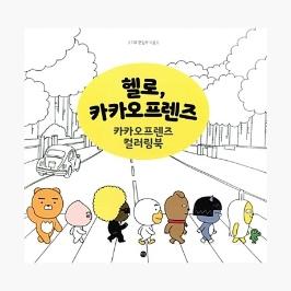 [5%적립] 헬로, 카카오프렌즈 : 카카오프렌즈 컬러링북 - 미호 편집부