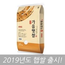 [즉시할인] [단독PB상품] 19년산 햅쌀 가을햇쌀20kg