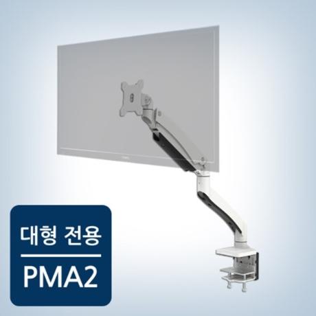카멜마운트 대형 모니터거치대 PMA-2