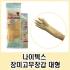 [싸고빠르다] 장미 고무장갑 길이 36cm 대