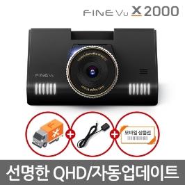 ◆ 파인뷰 X2000 프리미엄 QHD 2채널 블랙박스 32G