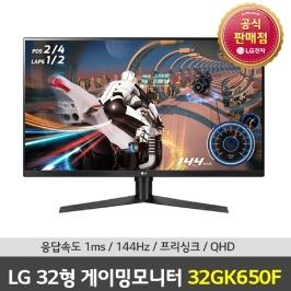 상품권행사중 LG 32GK650F 32인치게이밍모니터 144HZ/QHD