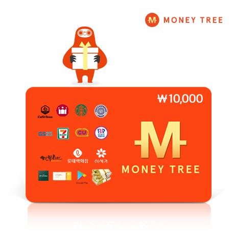 [선물하기] 머니트리 기프트쿠폰 1만원권