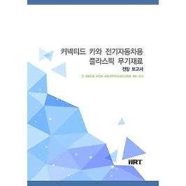 [5%적립] 커넥티드 카와 전기자동차용 플라스틱 무기재료 전망 보고서