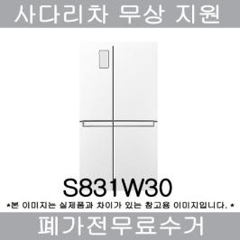 [멸치쇼핑] LG 디오스 양문형냉장고 S831W30 ㅇ 전국 무료배송 주말가능 사다리차 폐가전 무료수거