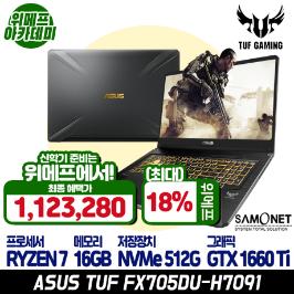 ASUS TUF게이밍노트북 FX705DU-H7091 17인치 라이젠7 GTX1660Ti 16G NVMe512G