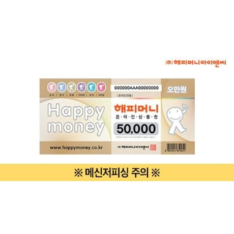 [프로모션] 해피머니 온라인 상품권 5만원권 (모바일 발송)_메신저피싱주의