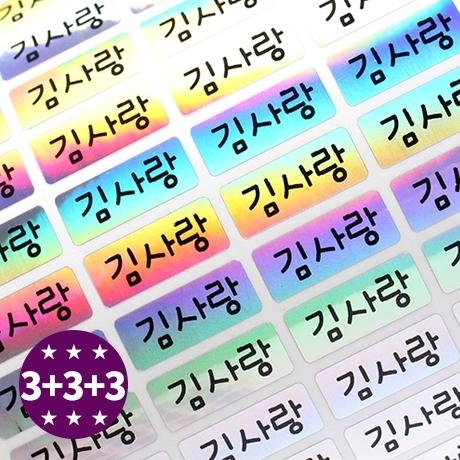 심플_홀로그램 소형 3+3+3장