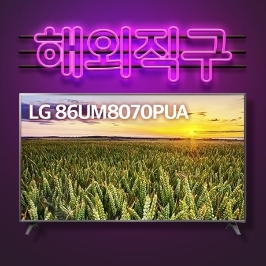 LG 86UM8070AUB 4K 스마트 UHD TV / 관부가세+배송비 포함_D