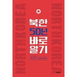 [5%적립] 북한 50년 바로알기