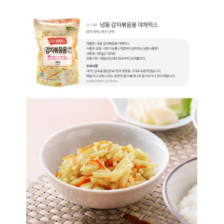 세상 간편해진~♥ 감자볶음용 야채믹스380g
