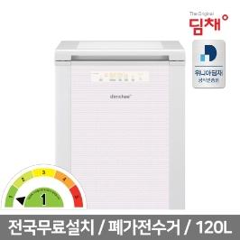 [딤채] 공식인증점 딤채 2020년형 1등급 뚜껑형 김치냉장고 EDL12CFTYP 120L 무료설치
