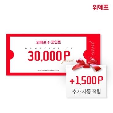 e-포인트 3만 P + 1,500P 증정