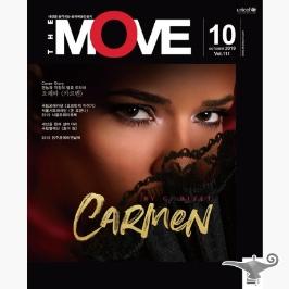 [3%적립] 더무브 The Move 2019.10 - 더무브 편집부