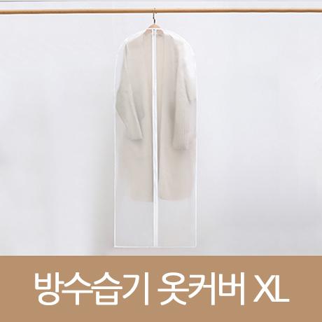 방수습기 옷커버 XL