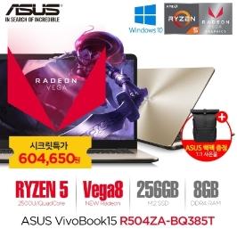 [최종혜택가 604,650] (만족도UP~ 최상의 퀄리티!) ASUS 비보북 R504ZA-BQ385T 라이젠 노트북