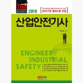 [5%적립] 2019 산업안전기사 : NCS 기반 출제기준 반영 - 김재호