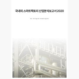 [5%적립] 국내외 스마트팩토리 산업분석보고서 2020 - 비피기술거래 / 비피제이기술거래