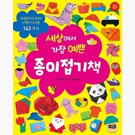 [5%적립] 세상에서 가장 예쁜 종이접기책 : 유치원과 초등 교사가 선정한 인기 작품 143가지 - 신구 후미아키