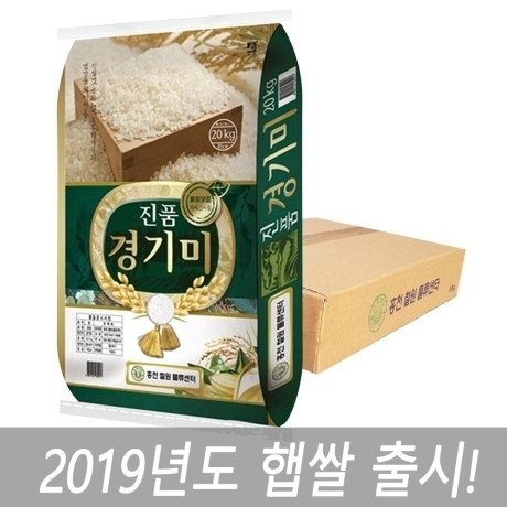 19년산 햅쌀 진품경기미 20KG