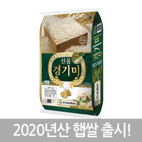 20년산 햅쌀  진품경기미 20KG