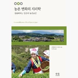 [1%적립] 농촌 변화의 지리학 (반양장) : 상품화되는 일본의 농촌 공간 - 다바야시 아키라