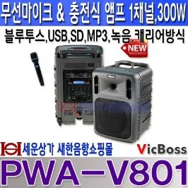 PWA-V801,충전식앰프 300W,1채널 무선,블루투스,USB,SD,녹음,싸이렌,충전식 무선마이크 1개포함,국산 충전 이동식