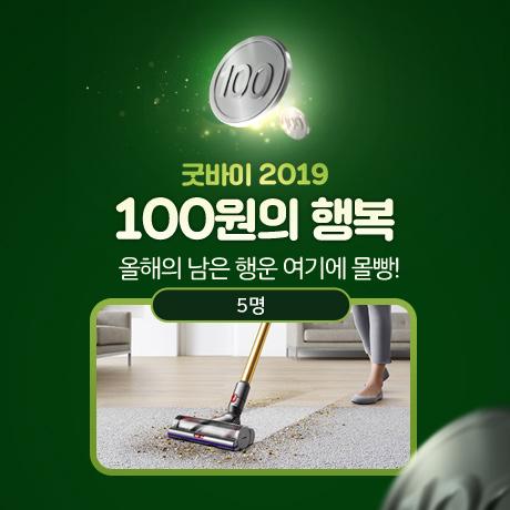 100원의 행복, 다이슨 청소기(V10 플러피) 5개!