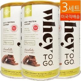 [솔가] [해외배송] 3개 솔가 프로틴파우더 Whey To Go Protein Powder Natural 초콜렛맛 453.5g