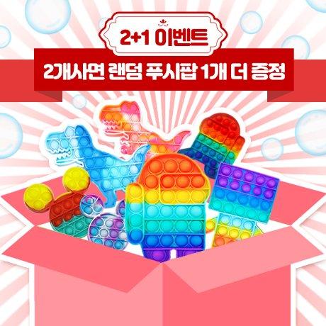 ★ 2+1 ★ 푸시팝 / 2개사면 랜덤 1개 더