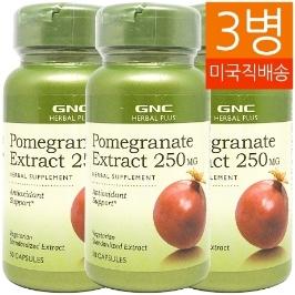 [해외배송] 3병 GNC/지앤씨 석류 Pomegranate 50캡슐
