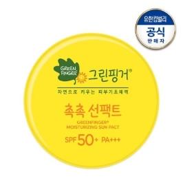 [보리보리]그린핑거(제휴) 촉촉 선팩트16g