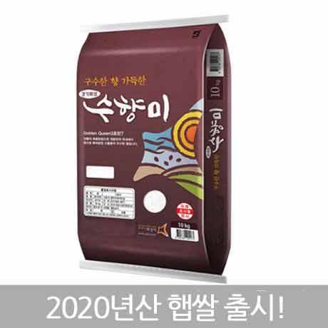 20년산 햅쌀 골든퀸 3호 수향미 10kg