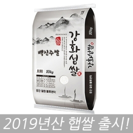 19년산 햅쌀 강화섬쌀 백진주 10KG