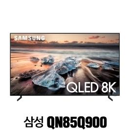 [삼성전자] 삼성전자 QN85Q900 2018년 신상품 올레드 8K UHD TV / 85인치 티비 해외직구 새상품