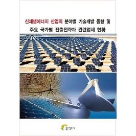 [5%적립] 신재생에너지 산업의 분야별 기술개발 동향 및 주요 국가별 진출전력과 관련업체 현황