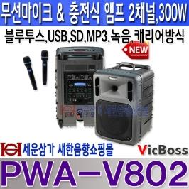 PWA-V802,충전식앰프300W,2채널 무선,블루투스,USB,SD,녹음,싸이렌,충전식 무선마이크1개 포함,버스킹,안전교육등
