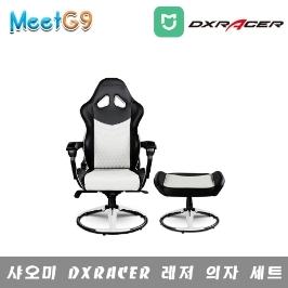 [샤오미] 샤오미 DXRACER 레저 의자 세트/펀한 의자/섬세한 디자인 의자/무료배송/관포