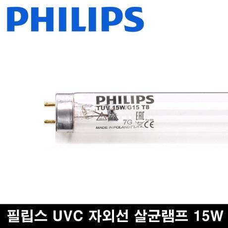 [필립스] 살균램프 15w 살균 UVC 칫솔살균기 젖병소독기 컵살균기 소독 자외선살균
