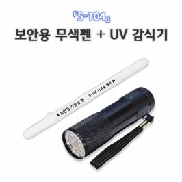 보안용 기능성 펜(S-104) + 휴대용 감식기(UV램프)