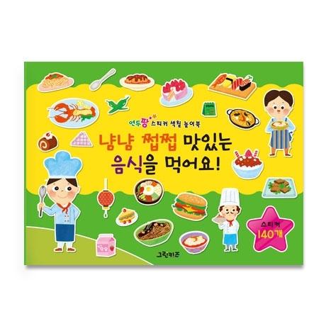 연두팡 스티커 색칠 놀이북 - 냠냠 쩝쩝 맛있는 음식을 먹어요!