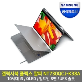 [삼성전자] [디지털] 삼성노트북 Pen S NT930SBE-K38A 13인치 가성비노트북 터치스크린 차세대UFS슬롯 당일발송