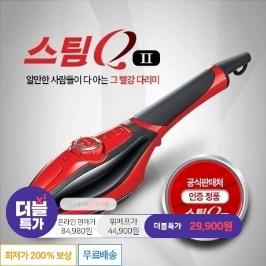 [더블특가] 홈쇼핑 완판신화!/스팀큐2 A급리퍼/스팀다리미 / 빨간다리미